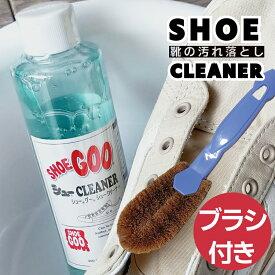 【クーポンで半額1000円ポッキリ】靴 汚れ落とし シューグー シュークリーナー 200ml 亀の子ブラシ付き SHOEGOO スニーカー オールマイティ 泡立ち もこもこ
