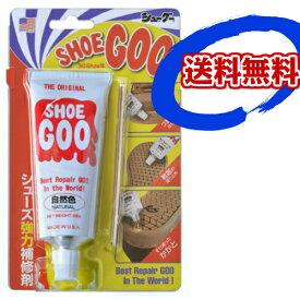 送料無料 シューグー100g SHOEGOO 靴 かかと修理 かかとすり減り防止 【ゆうパケット30】