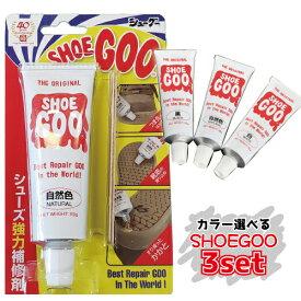 シューグー100g 送料無料 SHOEGOO お買い得3セット