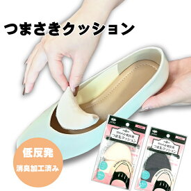 つま先クッション 靴のサイズ調整に!靴の先に入れるだけ!【20】