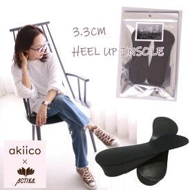 インソール ヒールアップ2/3タイプ 送料無料 田中亜希子さんコラボ 細見え 美脚 ハイカット スニーカー ブーツにおすすめ 身長 シークレットインソール 日本製