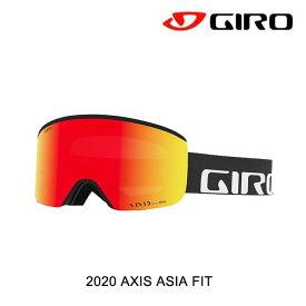 2020 GIRO ジロ アクシス アジアン フィット ゴーグル AXIS AF GOGGLE BLACK WORDMARK スペアレンズ付 VIVID EMBR + VIVID INF スノーボード ゴーグル SNOWBOARD GOGGLE