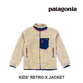PATAGONIA パタゴニア キッズ レトロX ジャケット KIDS' RETRO-X JACKET NASB NATURAL W/STONE BLUE 子供用 ※サイズ注意