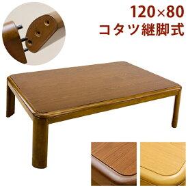 コタツ 継脚式 120×80 長方形こたつ コタツ ファッションこたつ 家具調こたつ 北欧 おしゃれ オシャレ こたつテーブル 便利こたつ