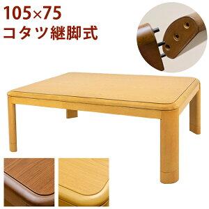 こたつ こたつテーブル 長方形 105×75 こたつ おしゃれ 家具調コタツ 快適暖房 リビングコタツ こたつテーブル 継脚 高さ調節 コタツ 天然木 こたつテーブル 一人暮らし おしゃれ