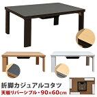 【送料無料】折れ脚カジュアルコタツ90×60