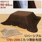 【送料無料】リバーシブルこたつ薄掛け布団長方形