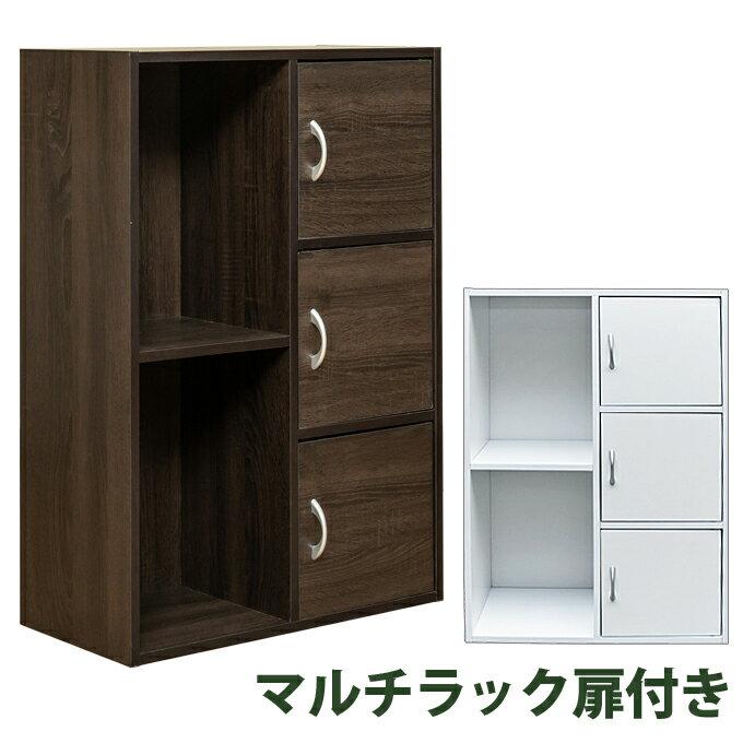 3段 扉付き♪2段は背が高いものにも☆使い分けで活躍してくれる 扉付き マルチラック収納 カラーボックス ラック キャビネット 本棚 書棚