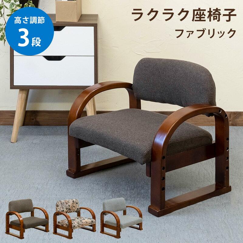座椅子膝痛 ラクラク 座いす正座椅子 曲木 ローチェア 敬老の日 プレゼント