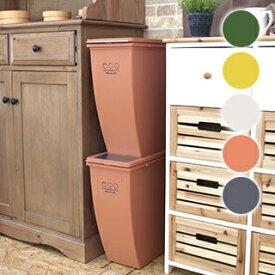 ゴミ箱 ごみ箱 20L 2個セット 北欧ゴミ箱 ごみ箱 ふた付き 北欧 分別 ダストボックス スリム おしゃれゴミ箱 ごみ箱