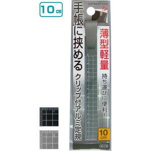 手帳に便利!薄型クリップ付10cmメタルカラーアルミ定規 【12個セット】 32-718