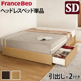★今夜20時-4H全品P5倍★フランスベッド セミダブル 収納 ヘッドボードレスベッド 〔バート〕 引出しタイプ セミダブル ベッドフレームのみ 収納ベッド 引き出し付き 木製 国産 日本製 フレーム ヘッドレス