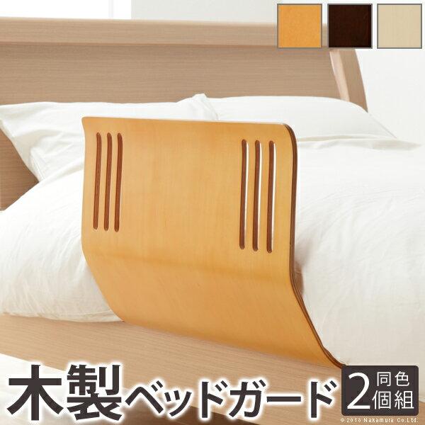 木のぬくもりベッドガード SCUDO〔スクード〕 同色2個組 ベッドガード ベッドフェンス 快眠 安眠