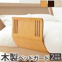 木のぬくもりベッドガード SCUDO〔スクード〕 同色2個組 ベッドガード ベッドフェンス 快眠 安眠 10P01Oct16