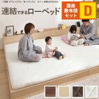 家族揃って布団で寝られる連結ローベッド〔ファミーユ〕ダブルサイズ+国産3層敷布団セット