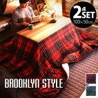古材風アイアンこたつテーブル〔ブルック〕100x50cm+保温綿入りこたつ布団チェックタイプ2点セット
