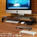 コンセント・USB コンセント付モニタースタンド パソコンモニター台 モニタースタンド  コンセント・USB付 tx09 机上…