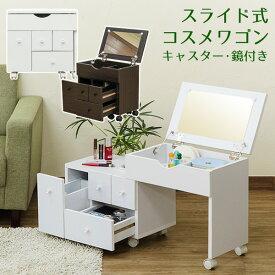 コスメワゴン 化粧台 鏡台 キャスター付 スライド式コスメワゴン fj18