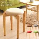スツール 椅子 木製 おしゃれ 北欧 チェア イス スタッキング 玄関 丸椅子 丸型 円形 シンプル MA-H30R