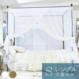 天蓋のみ ベッド Celestia(セレスティア) シングル 姫系 かわいいベッドシンデレラベッド ベッド パイプベット シングルベッド プリンセス TG-906S
