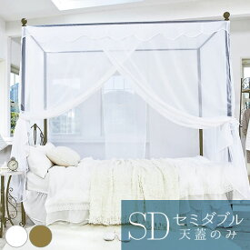 天蓋のみ ベッド Celestia(セレスティア) 天蓋のみ セミダブル 姫系 かわいい プリンセス TG-906SD