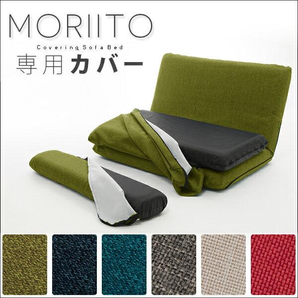 カバーリングソファベッド「MORIITO」専用カバー単品 DMT3 ソファ ソファー ローソファー フロア