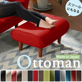 スツールにもなる「オットマン」オットマン 足置き 足台 PUレザー 置き台 1人掛け 一人掛け 1人用 1P 一人がけ 一人用ソファ 一人掛けソファ 椅子 チェア インテリア シンプル モールド成型 オットマン 北欧 国産 A281