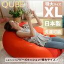 「QUBE」ビーズクッション「XL」A600 日本製 もちもち ビーズクッション クッション クッションカバー やさしい肌 肌…