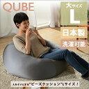 「QUBE」ビーズクッション「L」A601 日本製 もちもち ビーズクッション クッション クッションカバー やさしい肌 肌ざ…