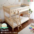 上下でサイズが違う高級天然木パイン材使用2段ベッド(S+SD二段ベッド)Quam-クアム-二段ベッド天然木パインキッズベッド子供子供用