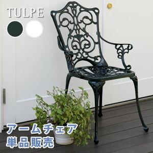 【ポイント5倍】アルミ製アームチェア単品販売「トルペ」 送料無料 簡単組立 ガーデンテーブル ダークグリーン テラス 庭 ウッドデッキ 椅子 アルミ アンティーク クラシカル イングリッシ