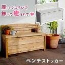 【ポイント10倍】 天然木ベンチストッカー ブラウン/ホワイト【木製 椅子 チェア スツール 収納 省スペース 物置 庭 …