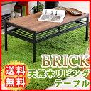【ポイント10倍★3/31 09:59時迄】BRICK(ブリック) 天然木製リビングテーブル テーブル リビング アンティーク モダン…