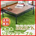 【ポイント10倍★3/31 09:59時迄】BRICK(ブリック) 天然木製リビングテーブル L テーブル リビング アンティーク モダ…