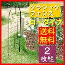 【えっ!クーポン&ポイントUp】クラシックフェンス ロータイプ(2枚組)【フェンス ゲート 扉 アイアン ガーデンフェ…