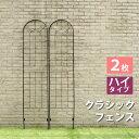 クラシックフェンス ハイタイプ220(2枚組)【フェンス ゲート 扉 アイアン ガーデンフェンス ガーデニング 枠 柵 仕…