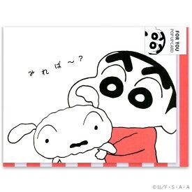クレヨンしんちゃん ポップアップカード【フォーユー】(B08-GM-57)