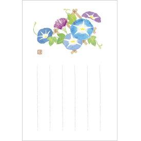 暑中ポストカード和風 3枚入【朝顔・罫線】PJ-354s アクティブコーポレーション直送 ネコポス可
