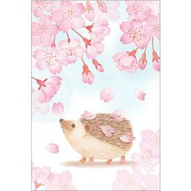 春柄小動物と桜ポストカード【ハリネズミ】PS-141h アクティブコーポレーションより直送 ネコポス可