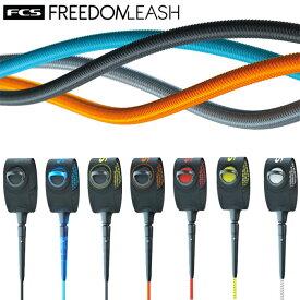 【FCS】FREEDOM LEASH エフシーエス フリーダムリーシュ【6ft】