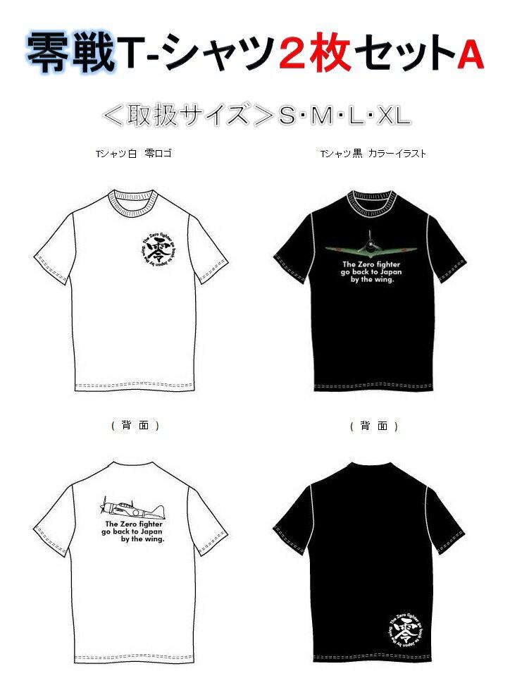 【零戦】【里帰り記念】零T-シャツ2枚セットA