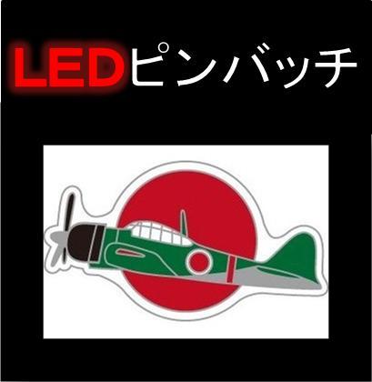 【零戦】【里帰り記念】LEDピンバッチ(32φ)