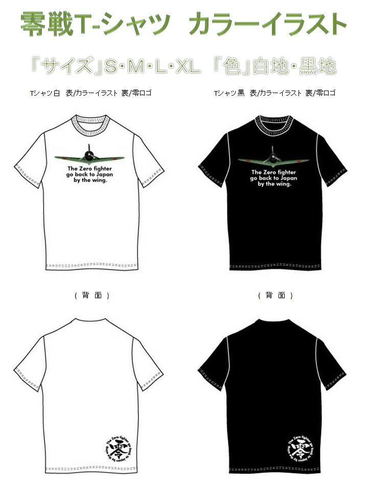 【零戦】【里帰り記念】零T-シャツ 1枚(カラーイラスト)