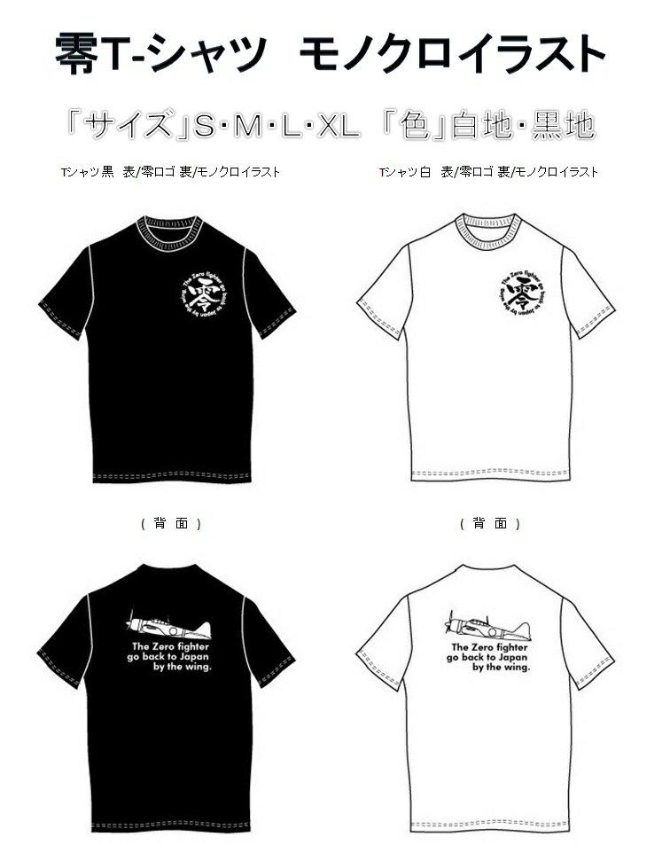 【零戦】【里帰り記念】零T-シャツ 1枚(モノクロイラスト)