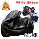 プレミアム バイクカバー LL/3L サイズ オートバイカバー 丈夫な厚手生地 撥水加工 UVカット 風飛び防止バックル・鍵…