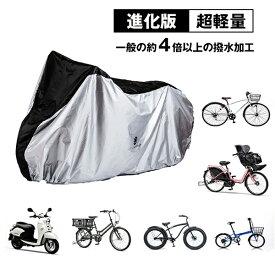 【進化版】 超軽量 自転車カバー 厚手 撥水 高品質素材 29インチまで対応 撥水加工 UVカット 風飛び防止&収納袋付 アクティブウィナー