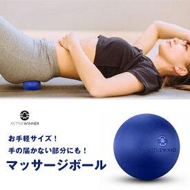 マッサージボール トリガーポイント (ネイビー/レッド) ストレッチボール 筋膜リリース トレーニング 背中 肩こり 腰 ふくらはぎ 足 ツボ押し アクティブウィナー おすすめ 人気