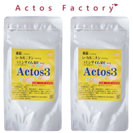 子どもが欲しい夫婦の男性サプリ 男性用サプリ 男性不妊 妊活 妊娠 【2個セット】亜鉛 L-カルニチンコエンザイムQ10 男性のために「アクトス3」(Actos3)【送料無料】 男性のために「アクトス3」(Actos3)送料無料 男性 の元気に 健康 妊活中 の方