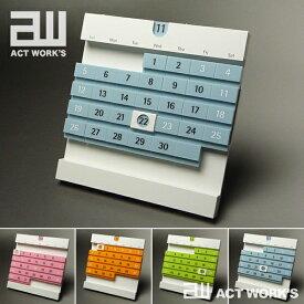 《全4色》actwork's デートブロック ライト 万年カレンダー 【シンプル デザイン雑貨 アクトワークス モダン インテアリア デスク 北欧】