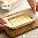 AUX もっと切りたくなるバターカッター -LS1516- leye 【オークス レイエ キッチン雑貨 デザイン ギフト プレゼント …